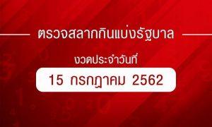 ผลสลากกินแบ่งรัฐบาล 15 กรกฎาคม 2562